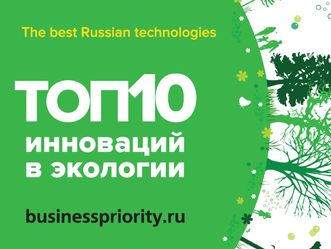 Стартовал конкурс Минприроды на лучшие экологические инновации от компаний