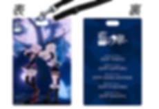 [1200×900]藍の華ツアー全通限定オリジナルパス.png