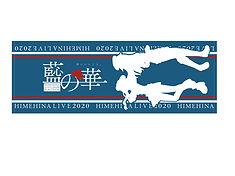 ③藍の華スポーツタオル.jpg