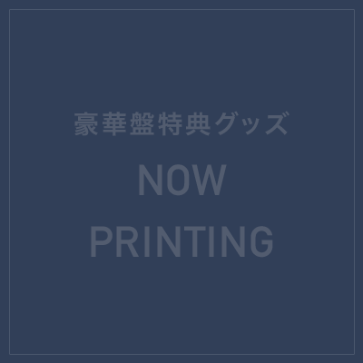 nowprinting_goods.png