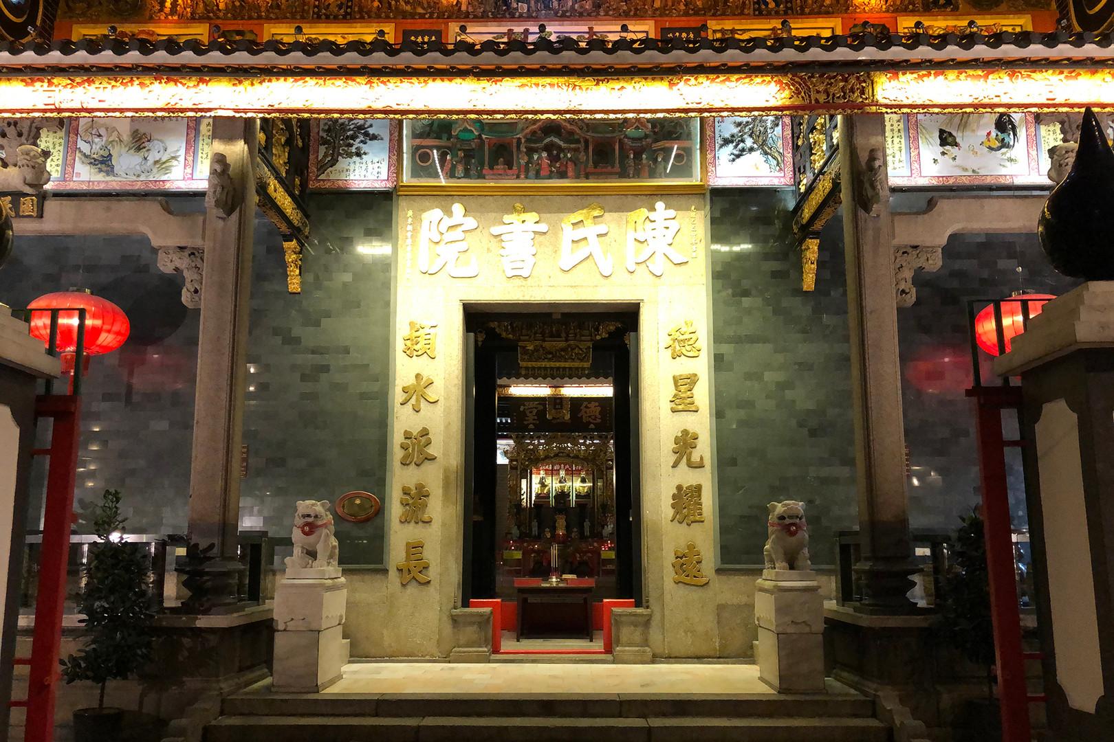 Chan See Shu Yuen Association
