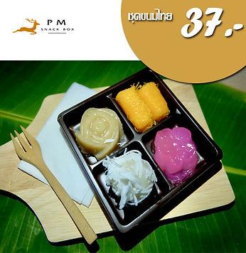 ขนมไทย 37.jpg