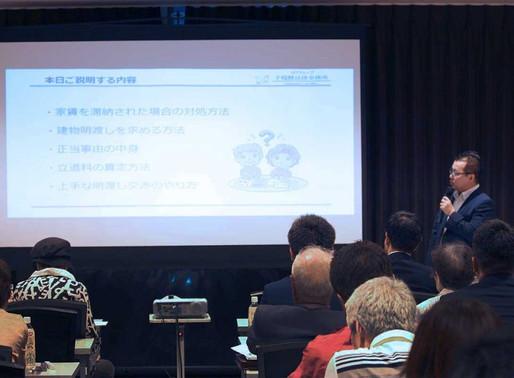 東建コーポレーション株式会社 広島南支店主催「4人のプロに学ぶ税務セミナー」の講師