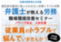 2020 企業向けセミナーDM【弁護士法人千瑞穂法律事務所 御中】 -1.jpg