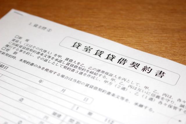 【新型コロナ関連】賃料減額請求