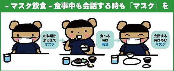 黙食 (お願い).jpg
