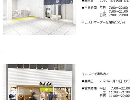しぶそば菊名店・綱島店の開業日について
