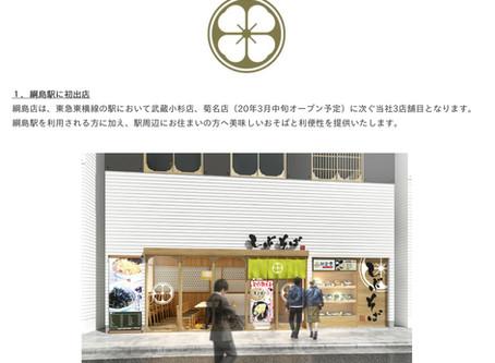 2020年3月下旬しぶそば綱島店OPEN