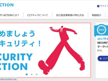 SECURITY ACTION 進めています!