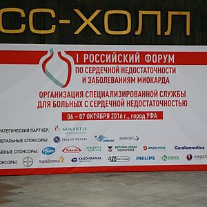 Уфа 2016