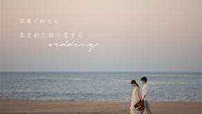 """3/26-28写真で伝える""""生まれた街を愛するWedding """" 開催"""