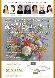 花コンサート第2稿-01.png