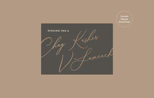 Bronze Chag Kasher V'Sameach eCard | $3.99