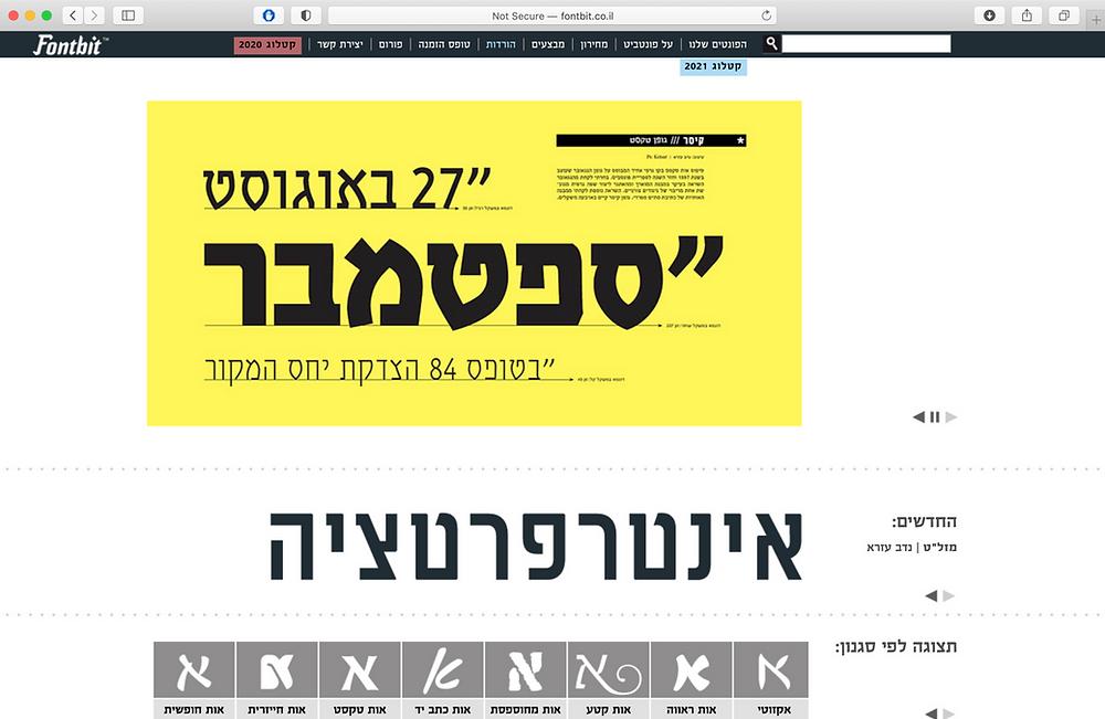 FontBit website for free Hebrew fonts
