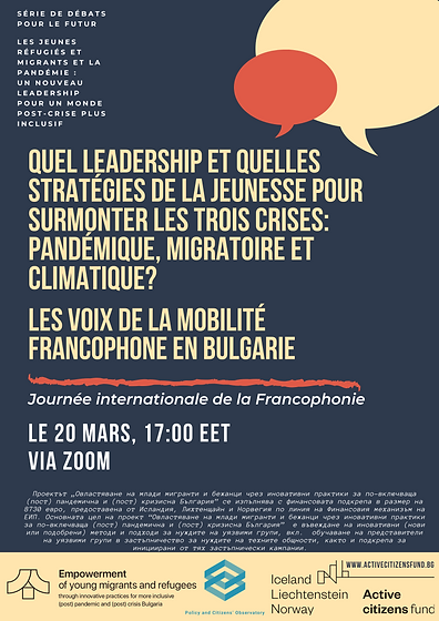 Обновен плакат на франкоф. дебат.png