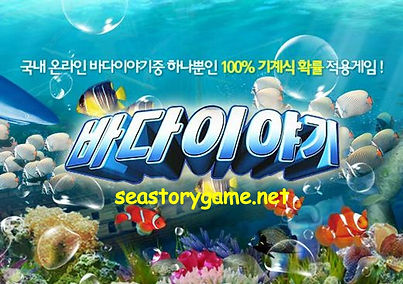 seastorygame