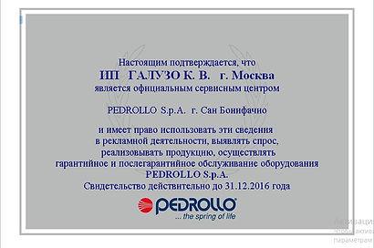 Насосы Pedrollo, Pedrollo, купить насос Pedrollo, ремонт насосов Pedrollo, сервисный центр, Pedrollo-сервис, Педролло, Борисовские пруды, сертификат Pedrollo, свидетельство