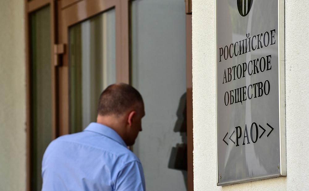 «Тотальный кризис» в РАО не дал поднять сборы для композиторов и поэтов