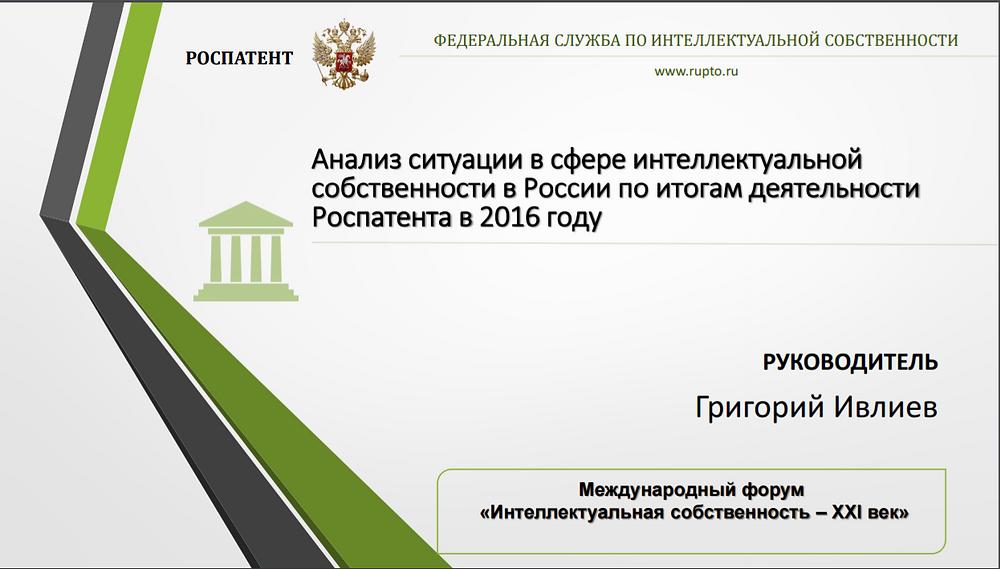 Выступление Григория Ивлиева на пленарном заседании X Международного форума «Интеллектуальная собственность - XXI век»
