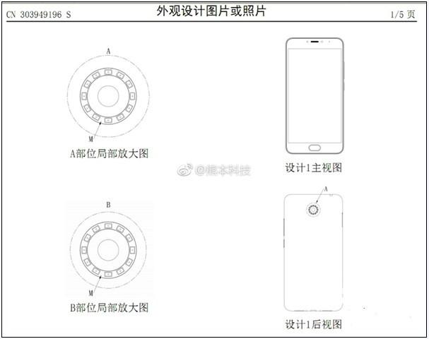 Meizu E2 будет обладать необычной камерой