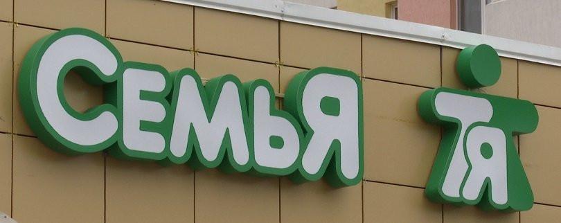 «Интерторг» заявил в суде экспертизу о своем праве на бренд «7Я»