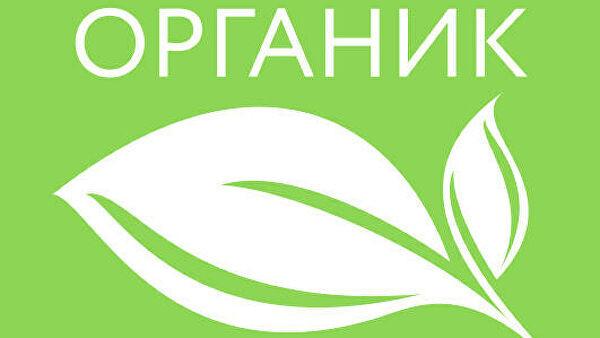 Минсельхоз получил права на товарный знак органической продукции