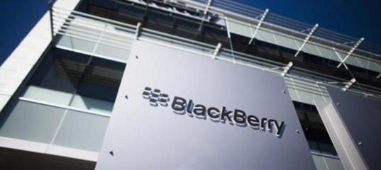 Использование патентов BlackBerry