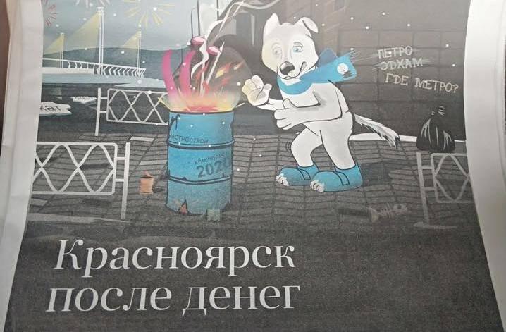 Прокуратура проверяет красноярское СМИ из-за карикатуры на Универсиаду