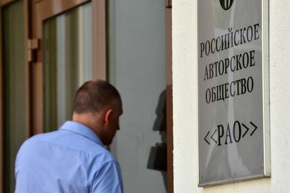 В РАО прокомментировали дело о нарушении в России авторских прав иностранцев