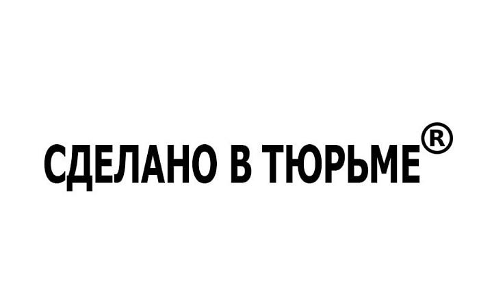 ТОВАРНЫЙ ЗНАК «СДЕЛАНО В ТЮРЬМЕ» ПОЯВИТСЯ В РОССИИ