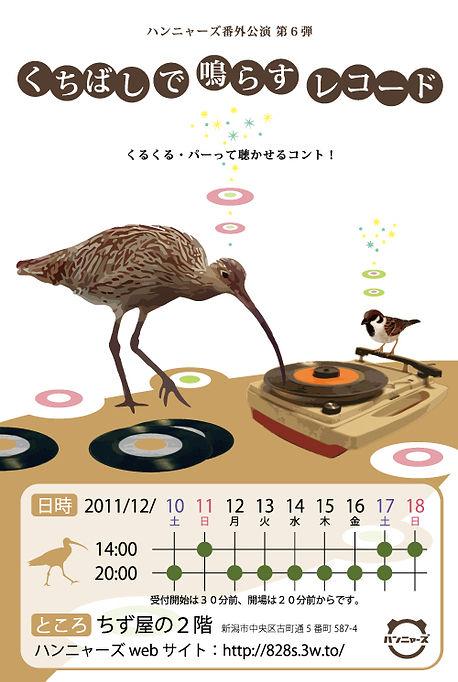 kuchibashi_flyer.jpg