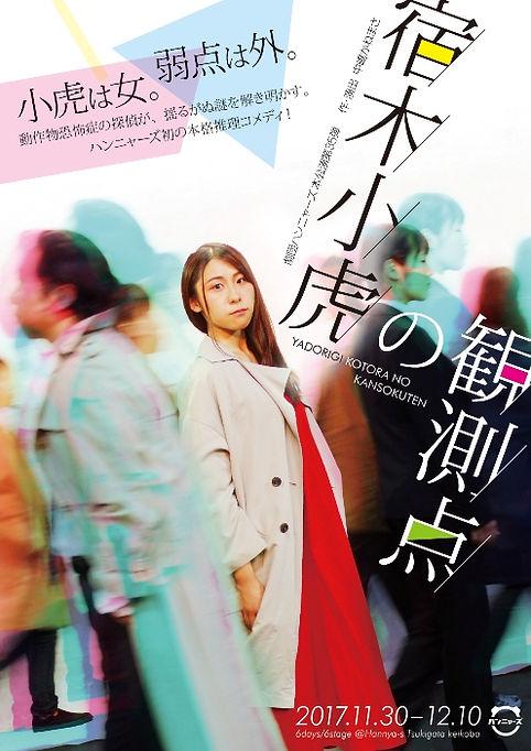 yadorigi_omote.jpg