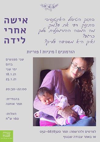אישה אחרי לידה עבודה שבגוף.jpg