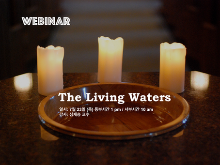 "[Webinar] ""These Living Waters"" with 심재승 교수"
