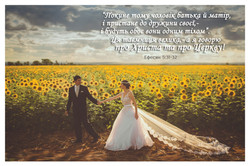 Біблія, Буття, шлюб, Христос, Церква