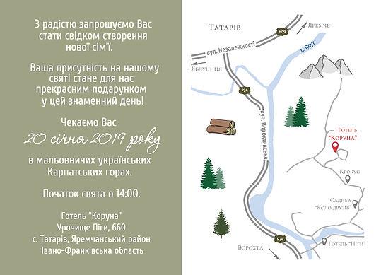 весільні запрошення в зимовому стилі, весілля взимку, весілля в горах