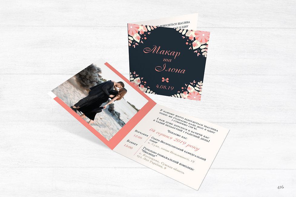 оригінальні весільні запрошення