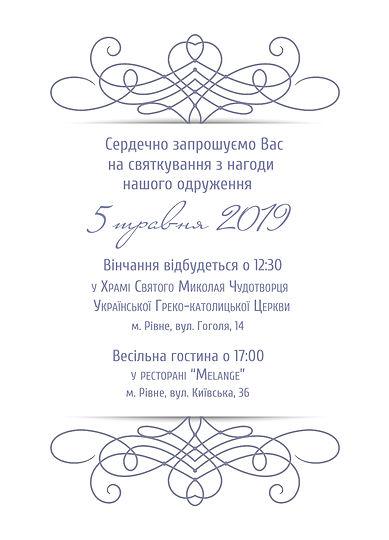 весільні запрошення, лавандове весілля
