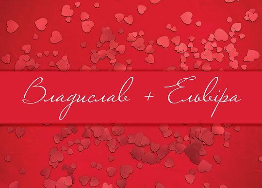 весільні запрошення з серцями, сердечками