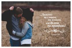 Біблія, справжня любов, на ділах