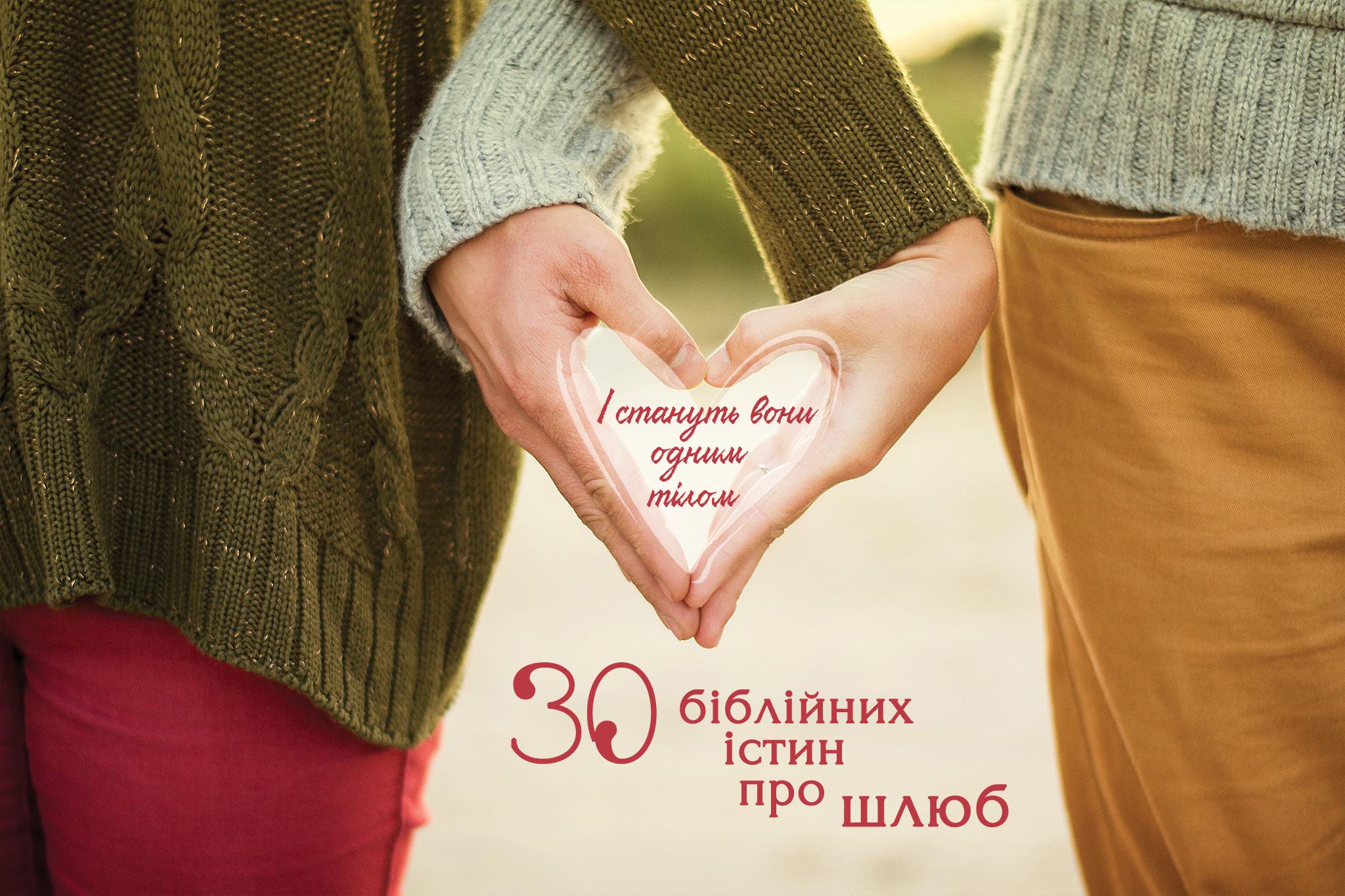 30 біблійних істин про шлюб