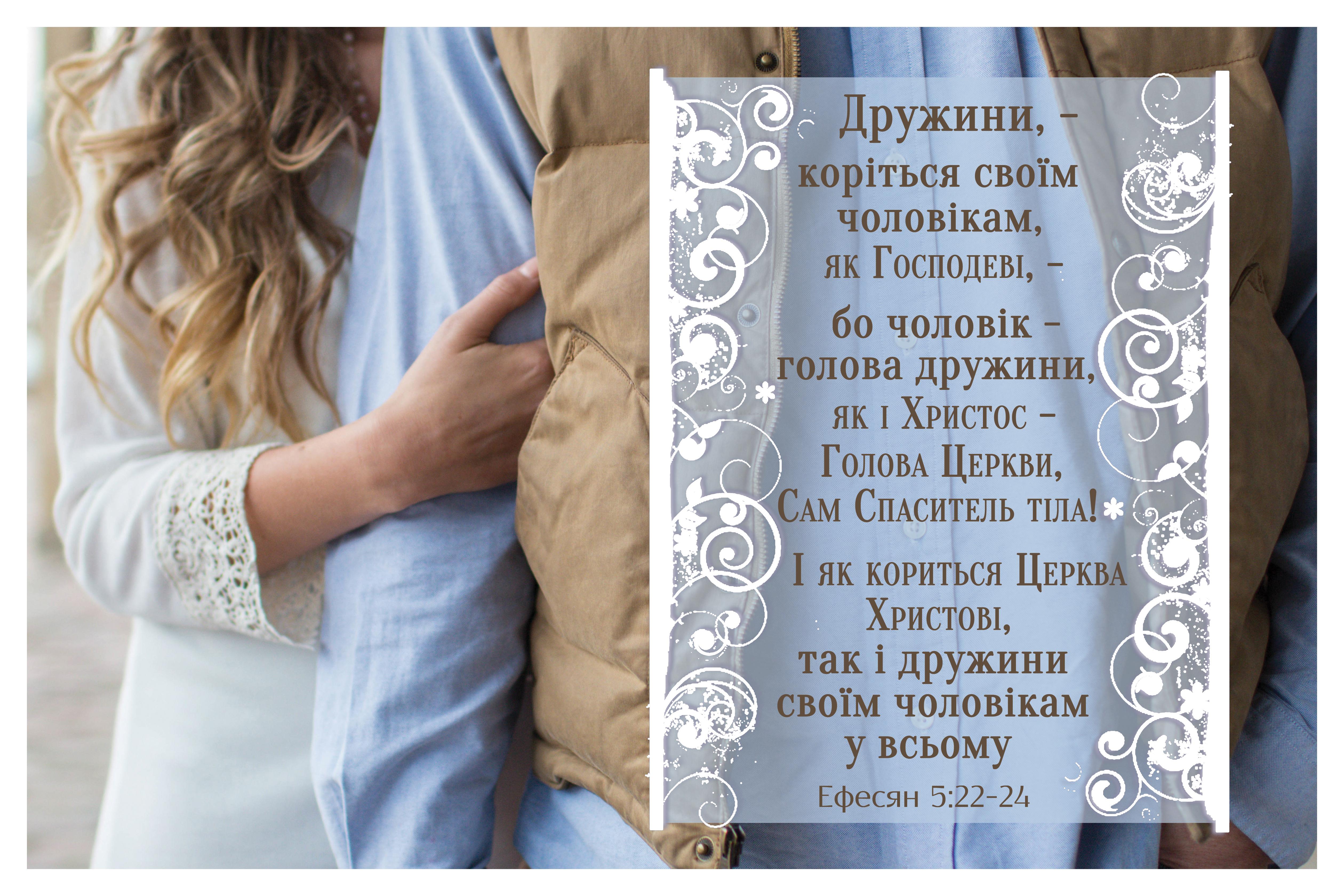 Біблія, покора жінки чоловіку