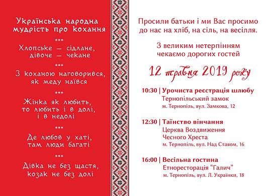 весільні запрошення в українському стилі, маки