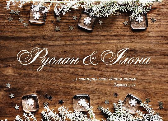 весільні запрошення в зимовому стилі, весілля взимку