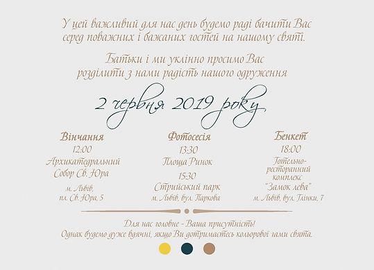 весільні запрошення в мінімалістичному стилі