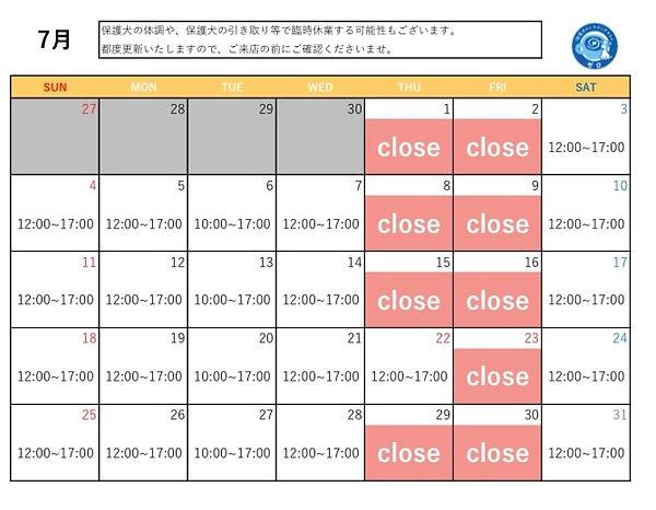 カレンダー202107画像.jpg