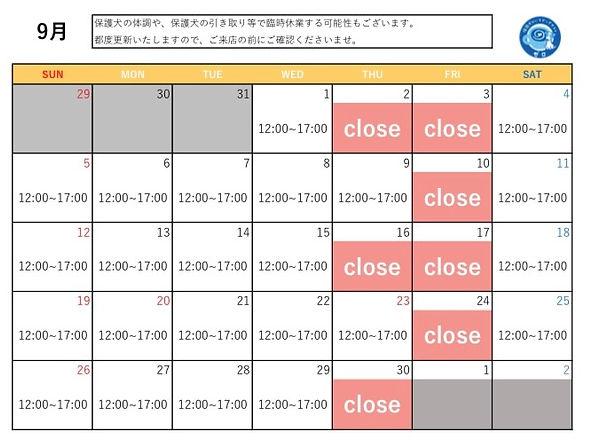 カレンダー20219月.jpg