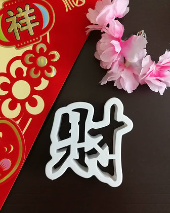 Cookie Cutter - Cai 财 (Wealth)