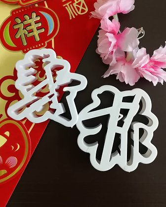 Cookie Cutters Set of 2 - Shuo & Lu 寿禄 (Longevity & Promotion)