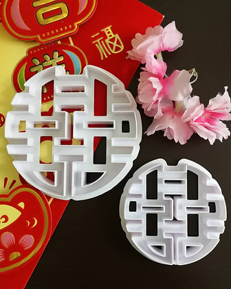 Cookie Cutters Set of 2 - Shuang Xi 喜喜, Rounded  (Double Happiness)